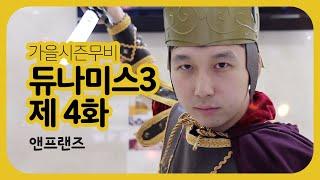 2018 앤프랜즈 가을시즌 무비, 듀나미스3_4화(최종화)