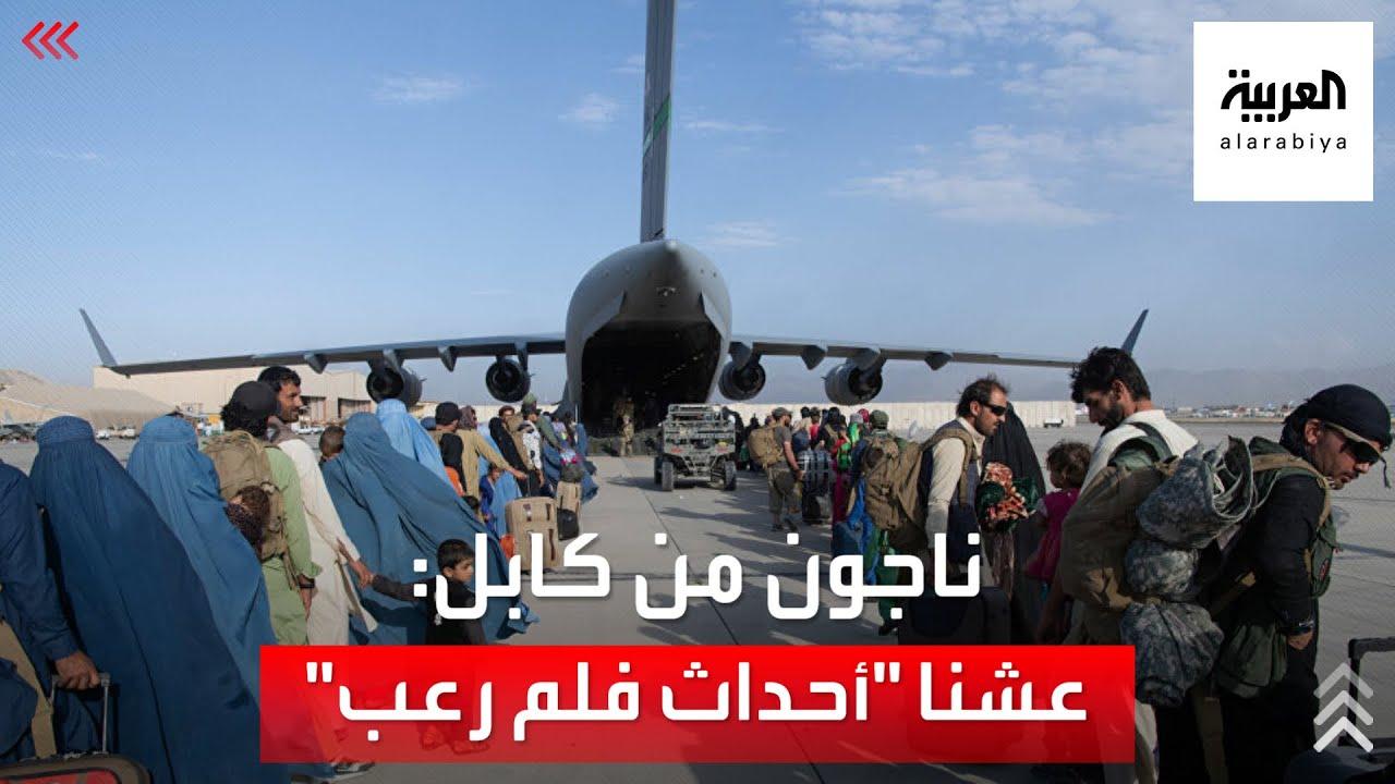 ناجون يروون تفاصيل الفرار من طالبان: عشنا أحداث فيلم رعب  - 14:56-2021 / 9 / 24