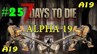 7 Days to Die альфа 19 ► РЕМОНТ ► #25 (Стрим 2К)