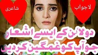 2 Line Best Urdu Poetry   Two Line Heart Touching Urdu Shayari   Lajawab Poetry