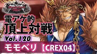 【CREX04】美猴:モモベリ/『WlW』電アケ的頂上対戦Vol.120