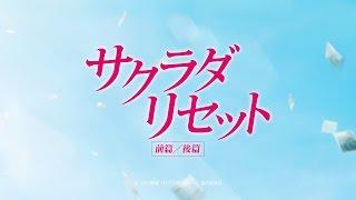 映画『サクラダリセット 前篇/後篇』 【前篇】3月25日(土)【後篇】5...