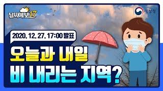 [날씨예보17] 오늘과 내일 비 내리는 지역은, 12월…