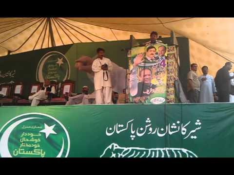 Speech of MPA Rana Mannan khan at narowal 4 may 13