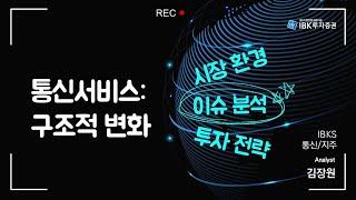 통신서비스 - 구조적 변화_IBK투자증권 리서치 김장원…
