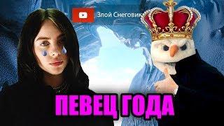 БИЛЛИ АЙЛИШ ПОВЕРЖЕНА Злой Снеговик СТАЛ ПЕВЦОМ 2019 ГОДА в Фигурном Катании