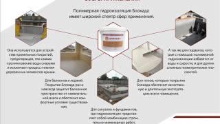 видео Порошковая гидроизоляция