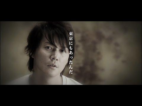 福山雅治 - 東京にもあったんだ (Full ver.)