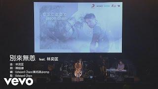陳柏宇 Jason Chan - 別來無恙 LIVE