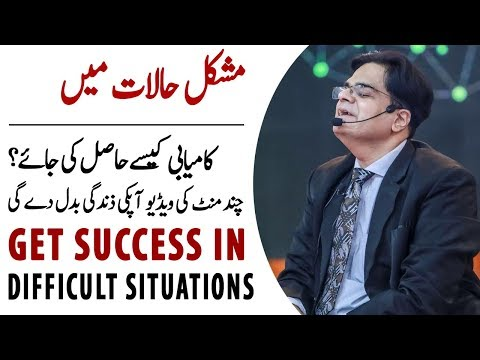 How to Get Success in Difficult Situations? | An Impressive Talk with Mohsin Nawaz | Urdu/Hindi