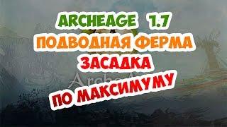 ArcheAge 1.7 - Засадка подводной фермы #1
