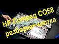 HP Compaq CQ58 разборка и чистка ноутбука