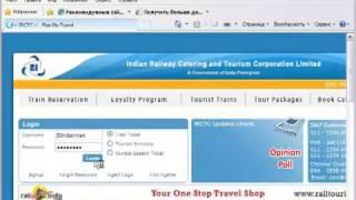 Покупка жд билета на поезд в Индии через интернет