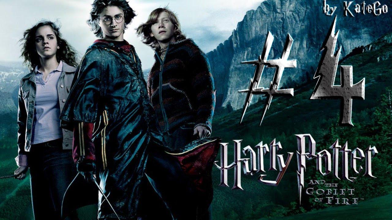 Гарри Поттер и Кубок Огня. #4. [В поисках жаброслей] - YouTube
