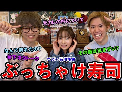 【今日好き】石川翔鈴ちゃんになんで別れたか聞いてみた【ぶっちゃけ寿司】