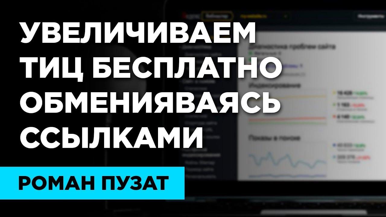 Обменяемся ссылками на сайт развитие сайта Егорьевск