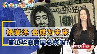 杨安泽 未来首位华裔美国总统?《焦点大家谈》第16期2019.09.13