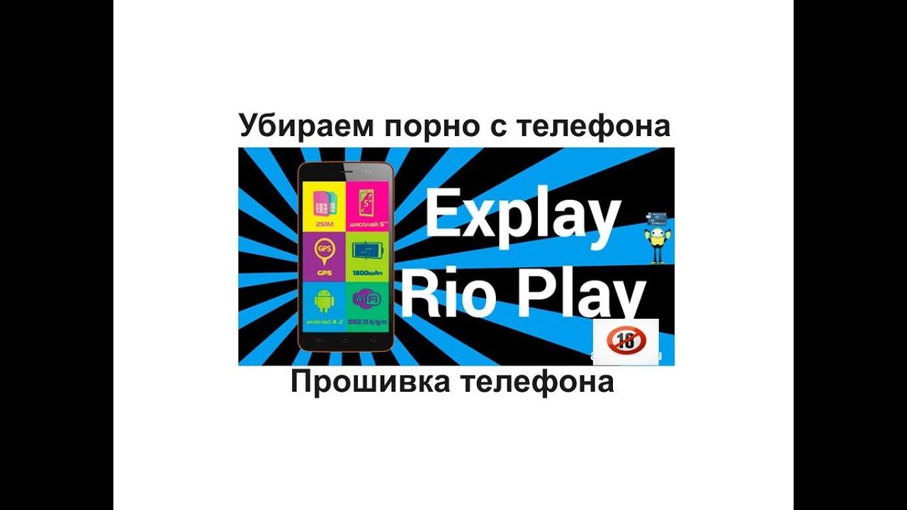скачать прошивку на Explay Rio Play - фото 11
