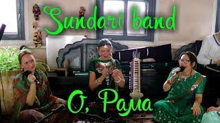 Сарванга Сундари д.д. & Sundari band - О, Рама