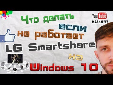 Что делать если не работает LG Smartshare в Windows 10
