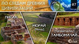 Тамбомачай, Писак, Морай/Tambomachay, Pisak, Morai