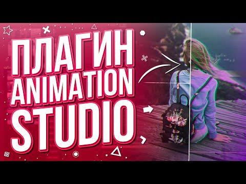 Плагин Animation Studio для After Effects | Крутые эффекты и переходы