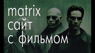 Матрица, сайт где можно посмотреть этот фильм, фильм матрица смотреть