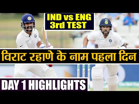 India Vs England 3rd Test Day 1 Highlights: India 3076 Virat Kohli, Ajinkya Rahane Shines वनइंडिया