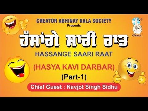 Hasya Kavi Darbar   Funny   Punjabi Comedy   Stand Up   Navjot Singh Sidhu   Part 1
