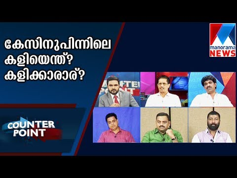 What is the game behind the actress attack case | Counter Point | Manorama News