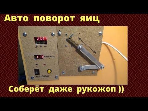 Поворотный механизм для инкубатора своими руками