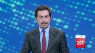 TOLOnews 6pm News 18 August 2018 / طلوع نیوز، خبر ساعت شش، ۲۷ اسد ۱۳۹۷