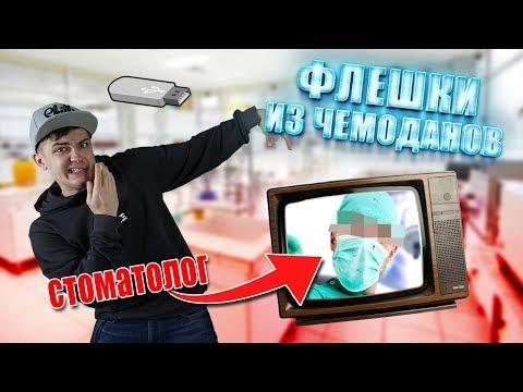 Потерянные ФАЙЛЫ Из Чемоданов   СТОМАТОЛОГ и ЧЕРНОБЫЛЬ