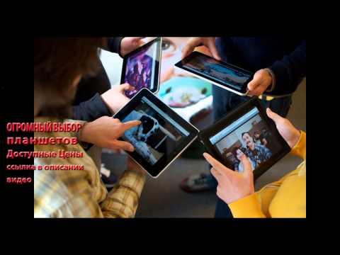интернет магазин купить планшет екатеринбург