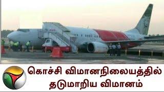 ?????? ???????????????? ???????? ??????? | Air India Express, Kochi