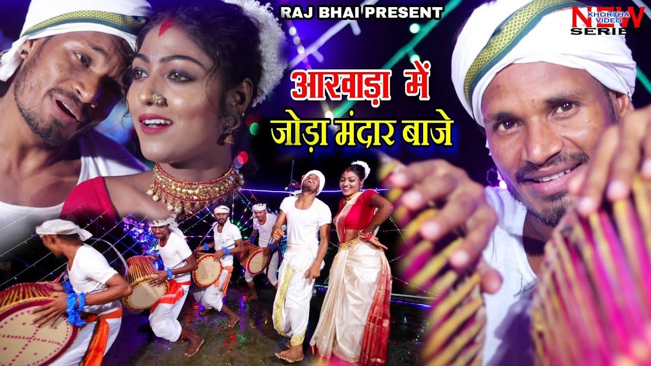 Aakhada me joda mandar baje || अखाड़ा में जोड़ा मंदार बाजे || Raj bhai video Bibhash |