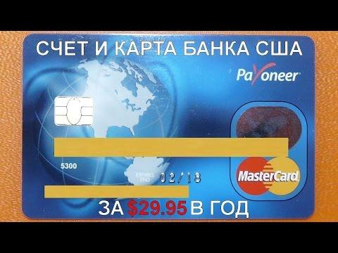 Как удаленно открыть счет в банке США - бонус $25 от Payoneer