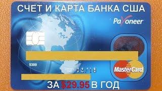 Как удаленно открыть счет в банке США - бонус $25 от Payoneer(, 2015-03-29T00:43:01.000Z)