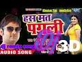 Has Mat Pagli Pyaar Ho Jayega FULL 3D Songs By Sujay 3d