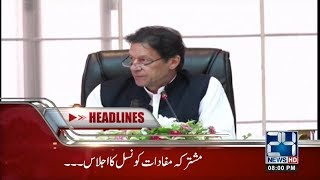 News Headlines | 8:00 PM | 24 Sep 2018 | 24 News HD