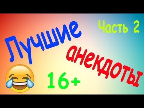 16+ Лучшие анекдоты от мужиков с ютуба #Часть №2
