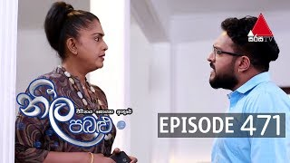 Neela Pabalu - Episode 471 | 02nd March 2020 | Sirasa TV Thumbnail