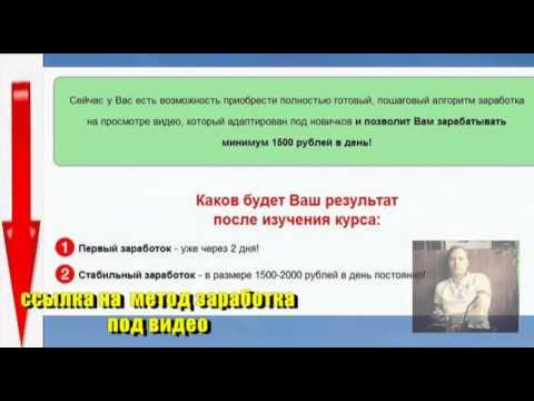 2000 рублей в день на видео-просмотрах!