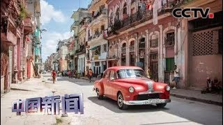 [中国新闻] 受美国制裁影响 古巴降低旅游业预期 美再次收紧赴古巴旅游措施是主因 | CCTV中文国际