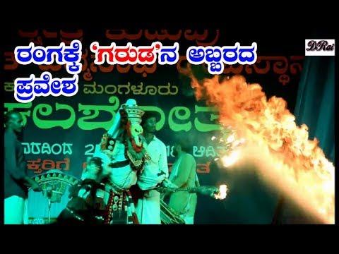 Garudu Pravesha Yakahagana Amrutha Kalasa