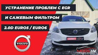 ✅ Volvo Дизель 2.0d - проблемы экологии, DPF и клапан EGR, AdBlue SCR - ЧИП ТЮНИНГ - ВАЖНО ЗНАТЬ!👈