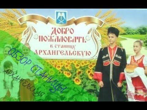 ОБЗОР СТАНИЦЫ  АРХАНГЕЛЬСКАЯ
