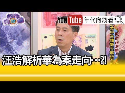 精彩片段》汪浩:他想解決貿易順差?!這些錢都不夠?!【年代向錢看】180130