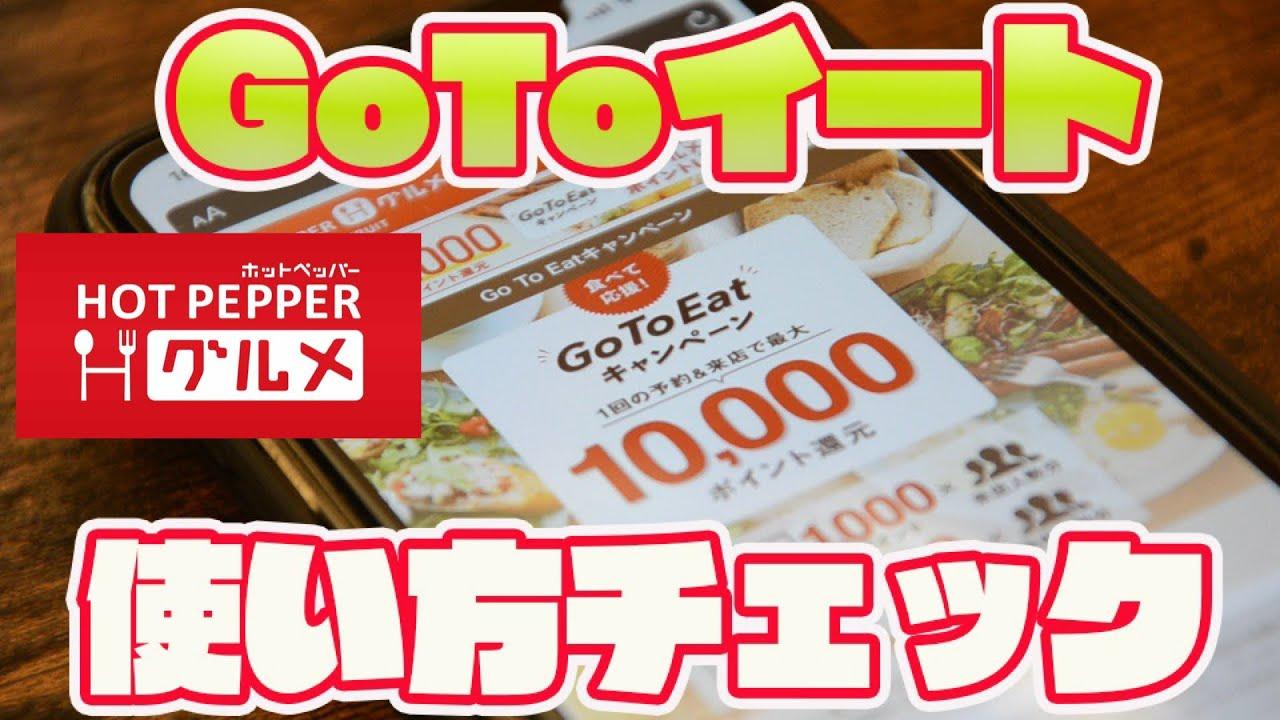 Goto ホットペッパー