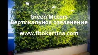 Фитостена в г. Киеве(, 2016-07-30T19:21:29.000Z)